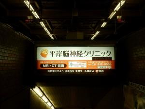 地下鉄広告1