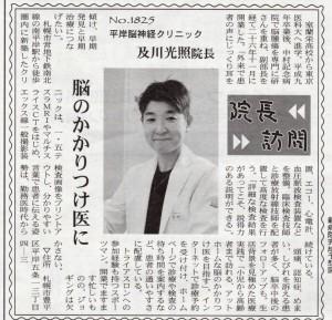 hokkaido-iryo-NEWS